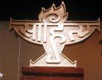 Sahitya Academy Award