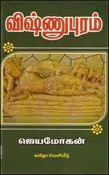 vishnupuram