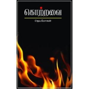 jeyamohan_kotravai