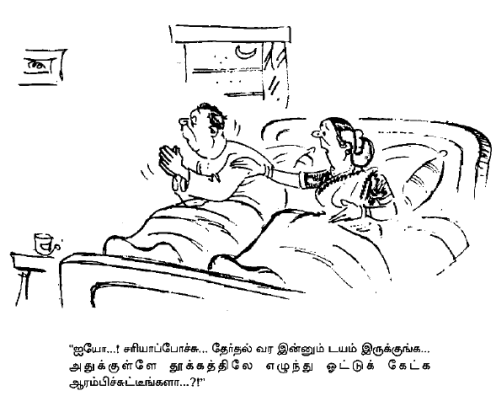 madhan_jokes_politics_2