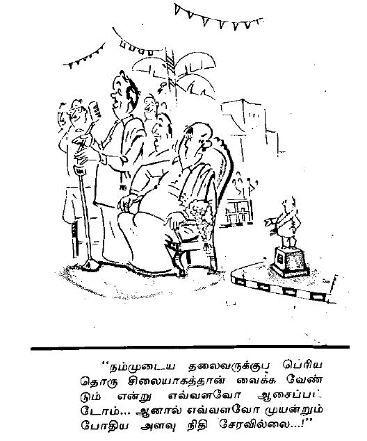 madhan_jokes_politics_3