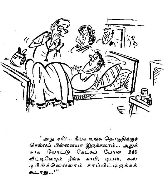 madhan_jokes_politics_4