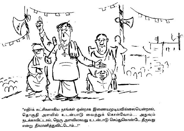 madhan_jokes_politics_5