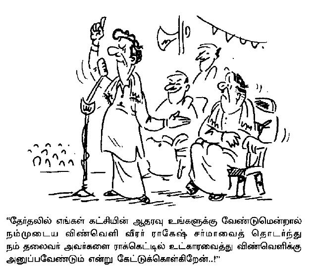 madhan_jokes_politics_6