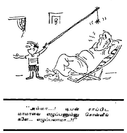 madhan_jokes_rettai_vaal_rengudu_1