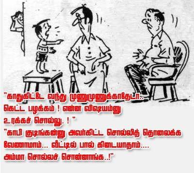 madhan_jokes_rettai_vaal_rengudu_5