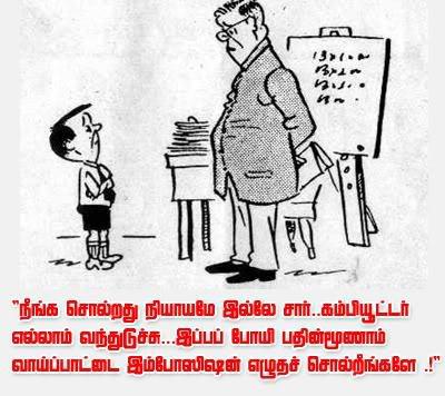 madhan_jokes_rettai_vaal_rengudu_6