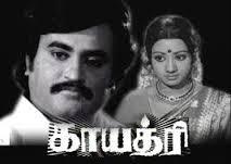 gayatri_film