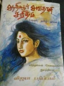 aadhiyur_avadhani_saritham