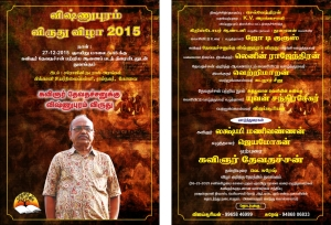 2015_vishnupuram_award_invitation