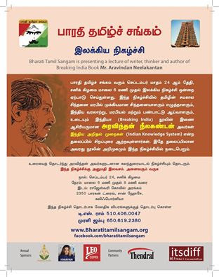 aravindhan_neelakandan_invite